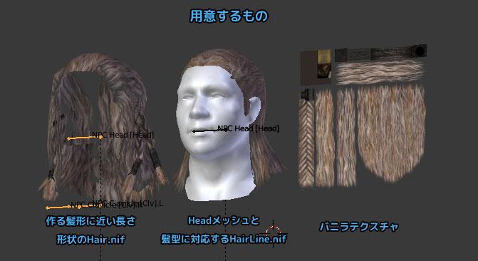 自作髪型MOD:準備編【修正】